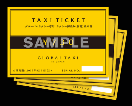 globaltaxi-coupon